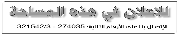 مساحة اعلانية